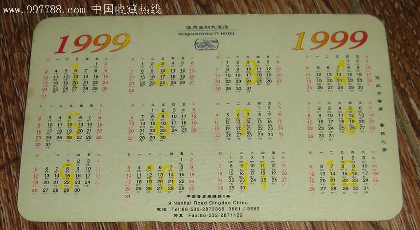 青岛汇泉王朝大酒店日历卡1999-年历卡/片--se6895740