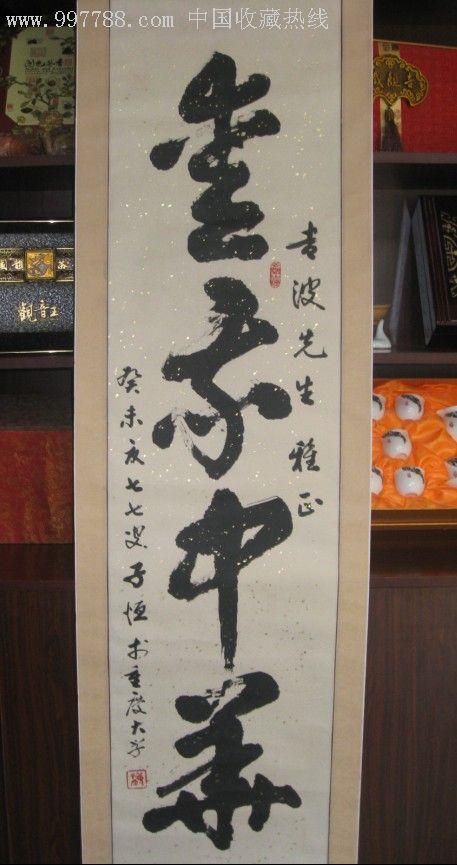 重庆大学老书法家蒋子恒书法作品31*131有上款图片