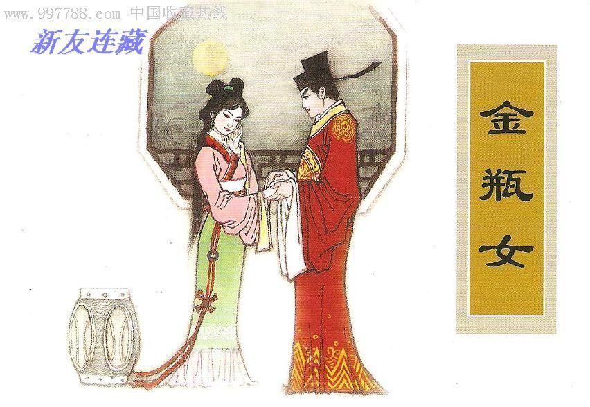 金瓶女·50开简装·经典连环画库·传统戏曲故事选·散本·一版一印