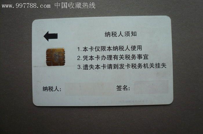 省地方税务局�y�j9�^�_天津市国家税务局,地方税务局和平分局税务卡