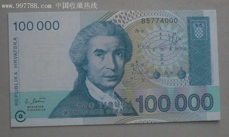 克罗地亚100000第纳尔1993年外国纸币钱币
