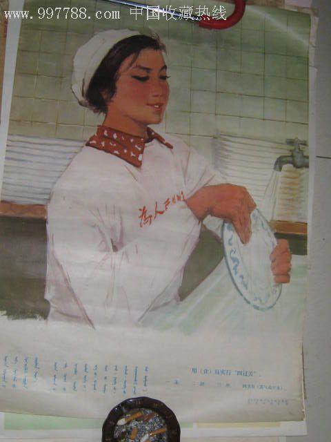 人民公社食堂洗碗_年画/宣传画【绥远收藏】_第1张_7788字画网