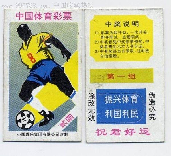 中国足球彩票