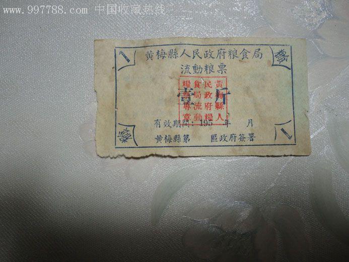 黄梅县人民政府流动粮票2015分数线年高中录取各校北京市图片