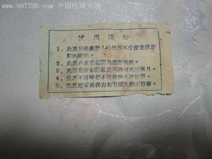 黄梅县人民政府v全书全书粮票高中化学基础知识图片