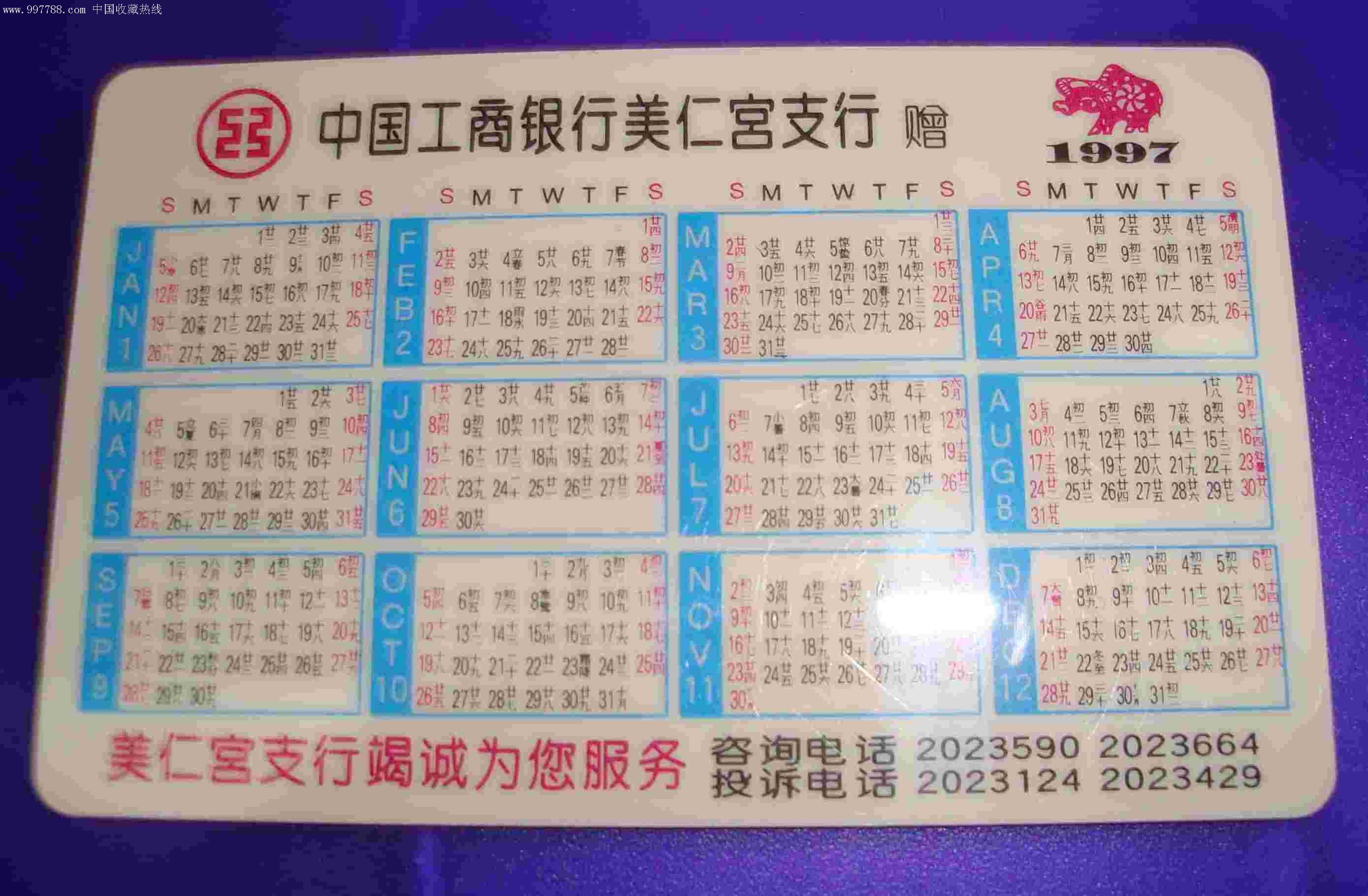 97年日历表_97年工商银行美仁宫支行年历卡
