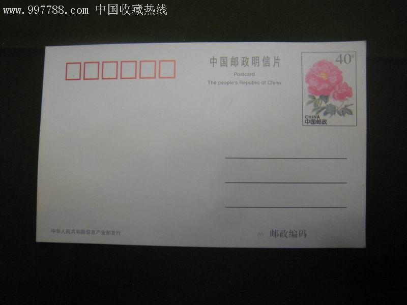 1998辽阳市一地理教案邮资明信片高中工业高中区位月季图片