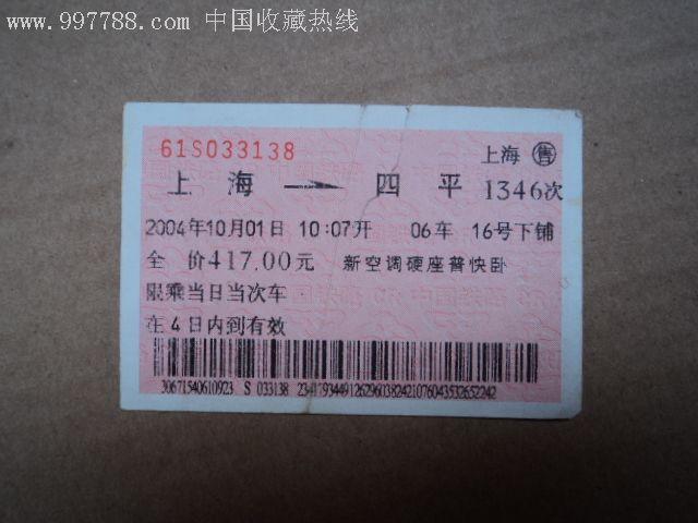 遵义至上海火车票_上海至四平火车票