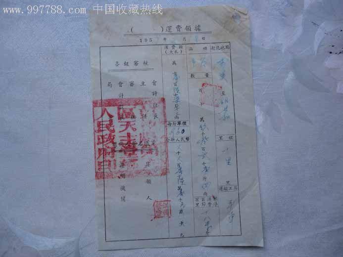 55年运输发票