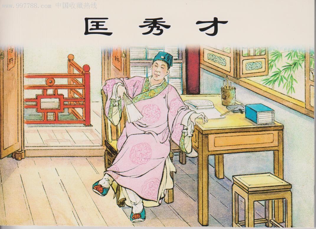 儒林外史《匡秀才》图片