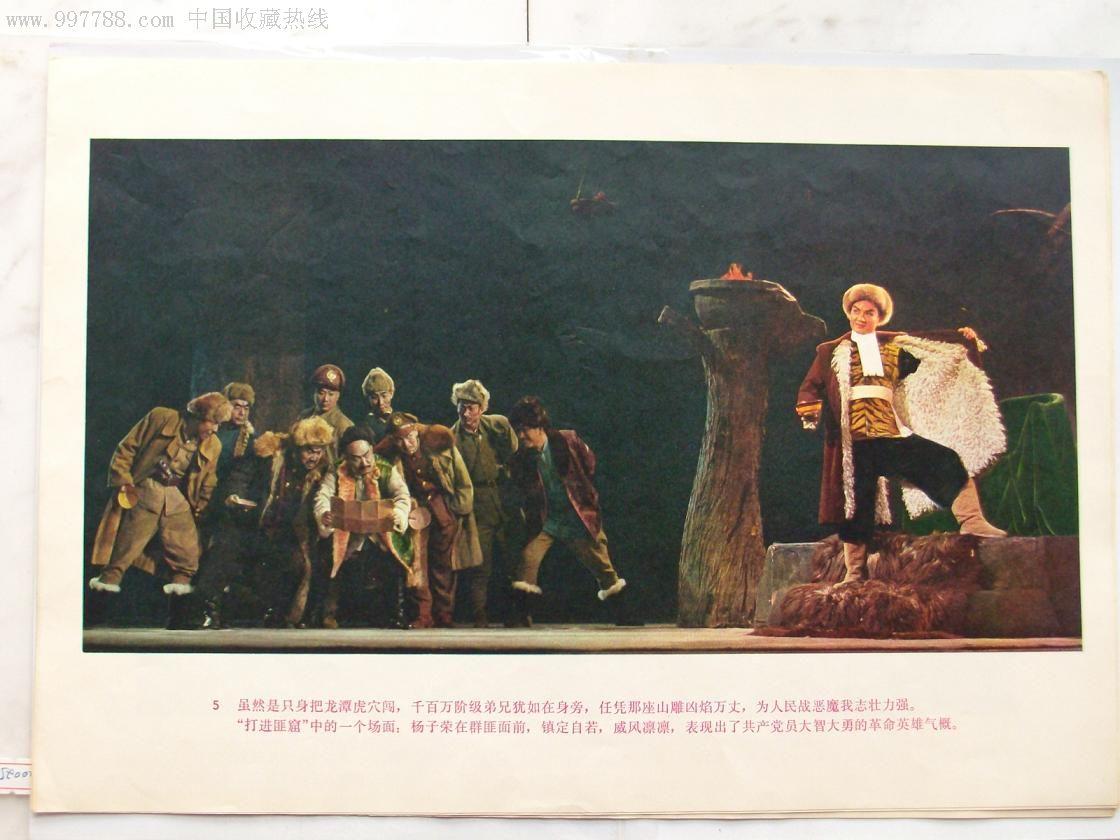 东陵大盗4电影_革命现代京剧《智取威虎山》-电影海报-7788收藏__收藏热线