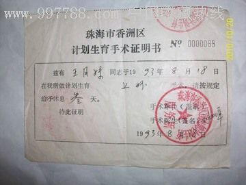 计划生育四项手术_珠海市香洲区计划生育证明书