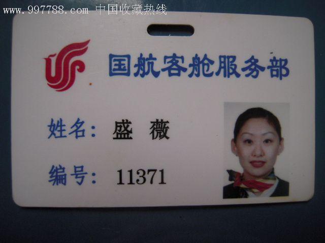 国航客舱服务部工作证