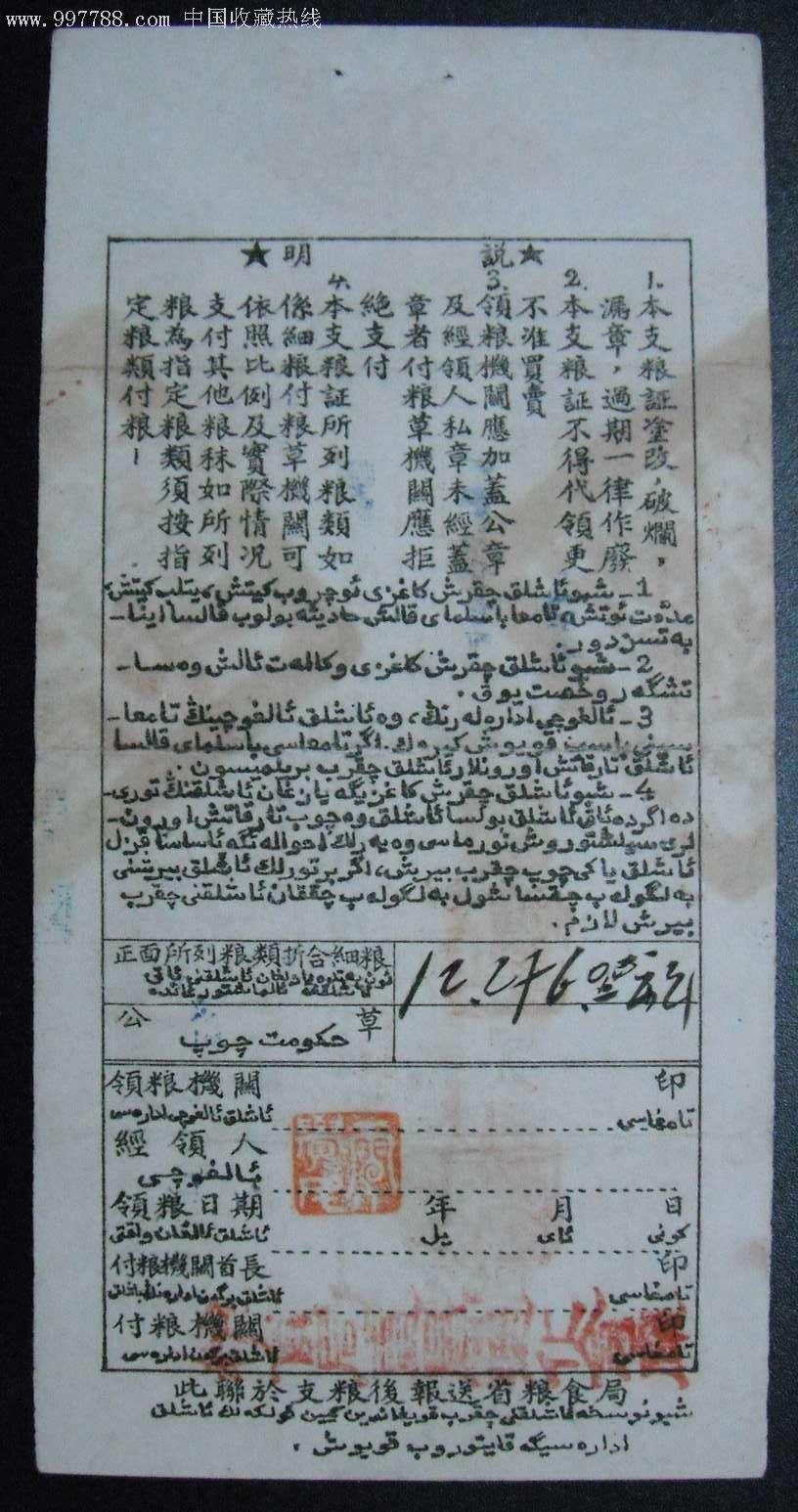 1951年新疆省粮食局支粮证壹万贰仟贰佰柒拾陆市斤一枚