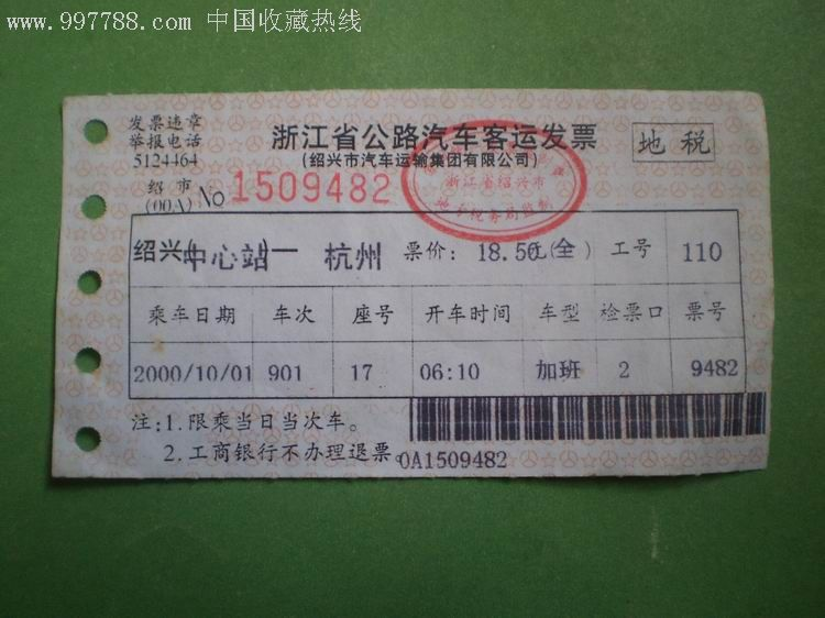 浙江省公路汽车客运发票:绍兴(中心站)-杭州