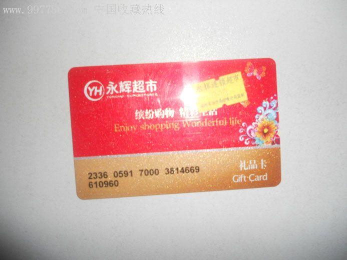 永辉超市积分卡�z*_永辉超市购物卡_价格3.0000元_第1张_7788收藏__中国收藏热线