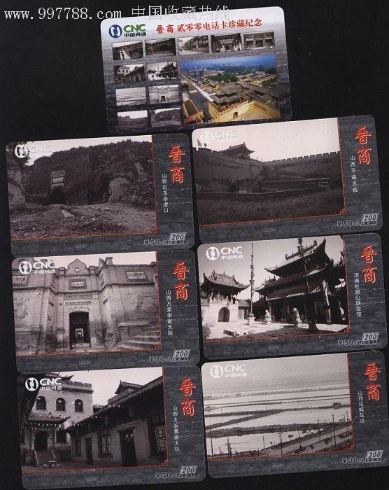 山西�x商文化(se7503565)_