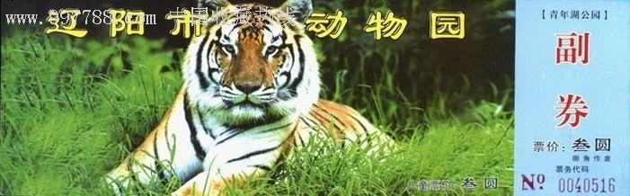 辽阳市动物园
