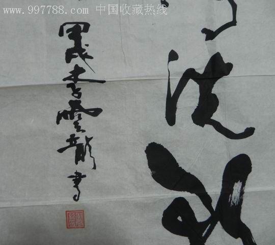 李云龙草书作品图片