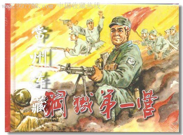 75折售--钢铁第一营(烽火岁月系列)