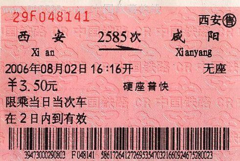 火车票(西安--到咸阳)_价格2.0000元_第1张_7788收藏__中国收藏热线
