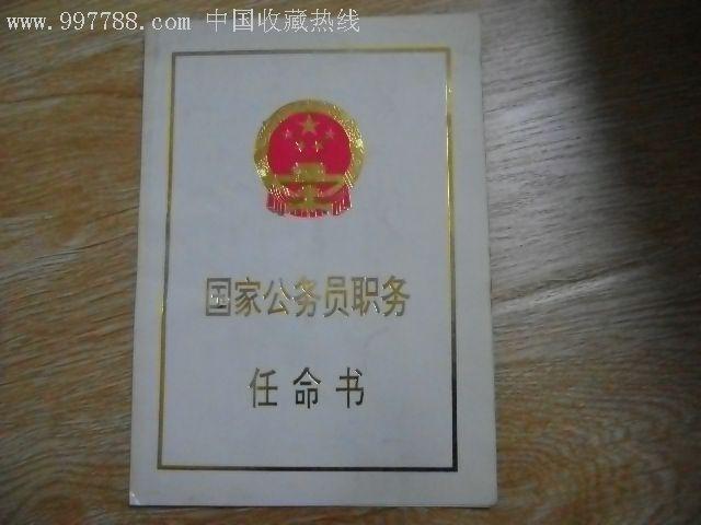 国家公务员职务任命书-se7659220-奖状/荣誉证书-零售