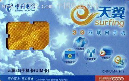 中国电信天翼国际卡uim卡托-手机卡--se7679035-零售