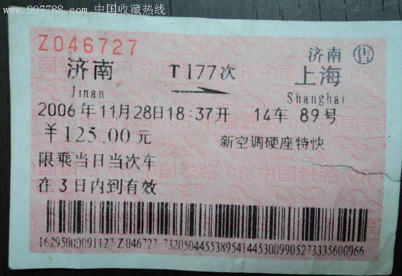 济南车票_火车票(济南---上海)