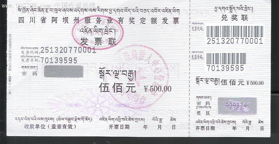 四川省阿坝州有奖定额专用发票(五百元)
