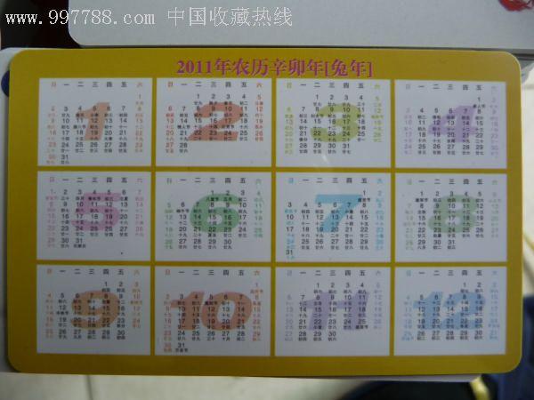 2011年建行年历卡