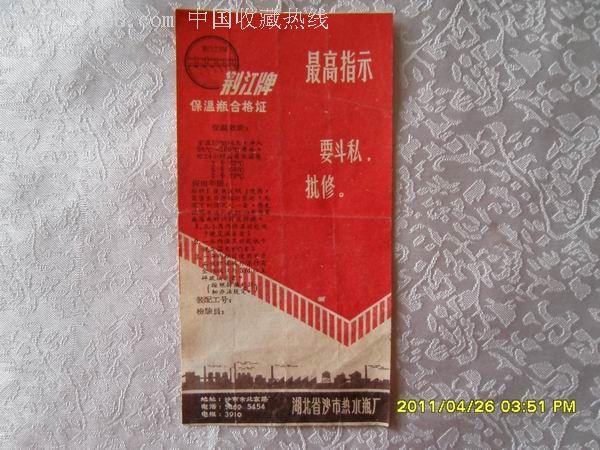 荆江牌保温瓶合格证图片