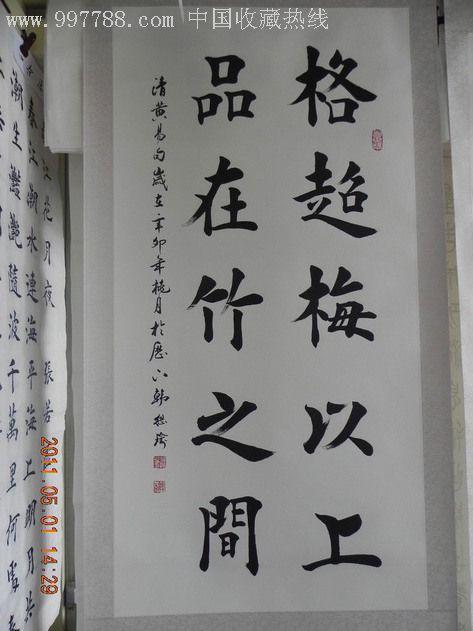 济南实力派书法家韩继瑜楷书精品(装裱后170*75)图片