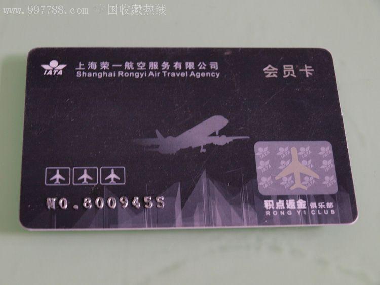 上海荣一航空服务公司会员卡