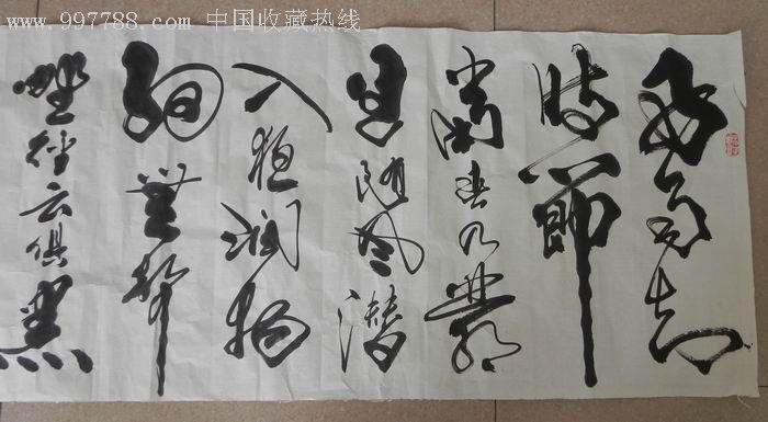 王宽中六尺草书作品图片