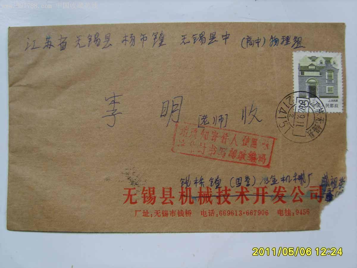 j018使用标准信封书写邮政编码戳图片