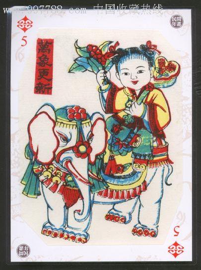 扑克·宝源斋创意年画实品扑克牌·武强年画