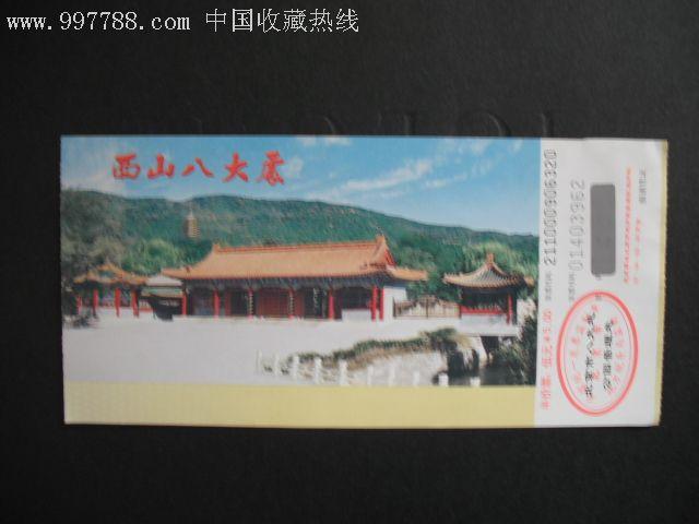 北京八大处门票_北京八大处公园门票