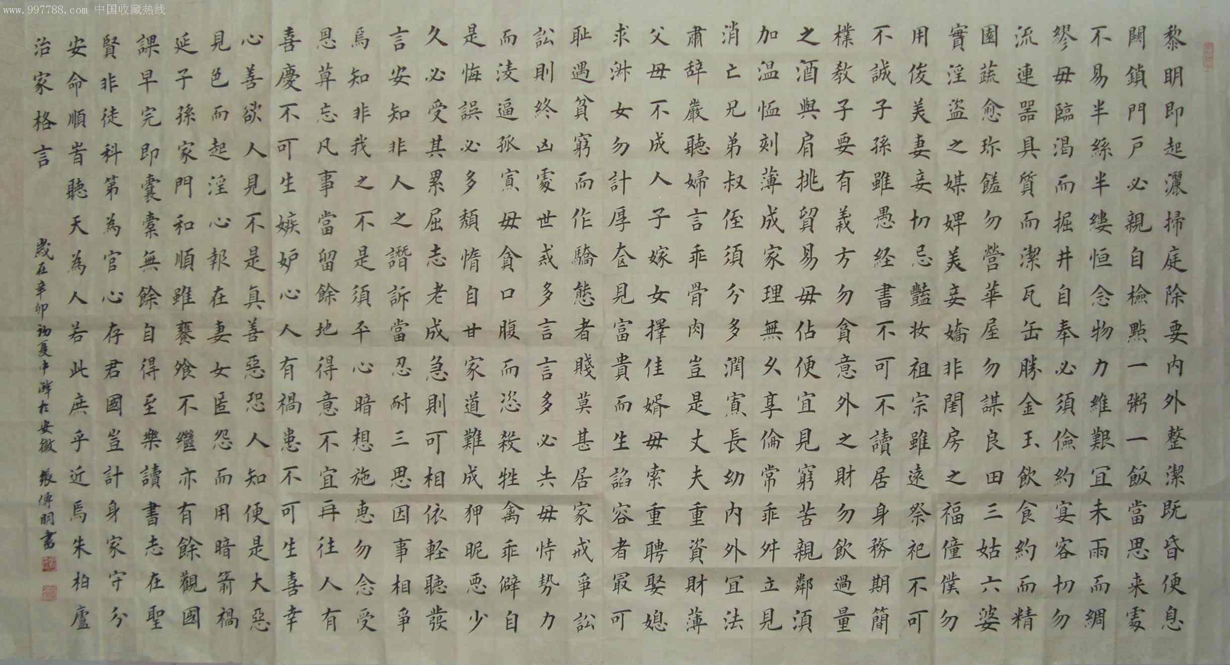 张传明楷书《朱子家训》-书法原作--se7925803-零售图片