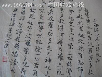 佛经书法图片