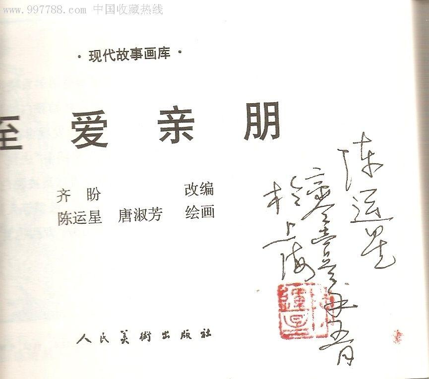 至爱亲朋(陈运星签名钤印本)