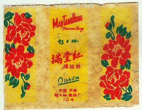 60-66年,糖标/糖纸,花卉,,天津,普通纸,,单标,,, 简介: 天津市起士林图片