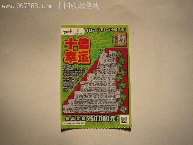 中国体育彩票:十倍幸运(1-1)