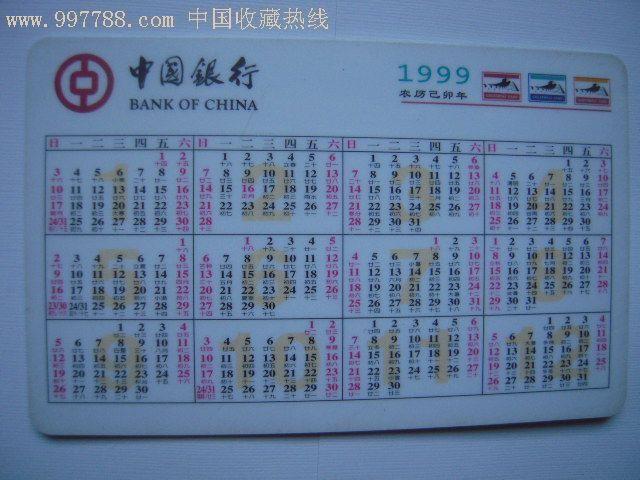 中行1999年历卡
