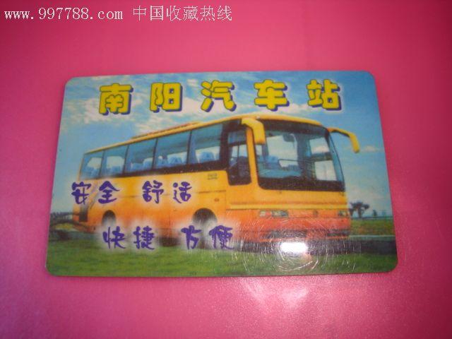 南阳汽车站乘车卡