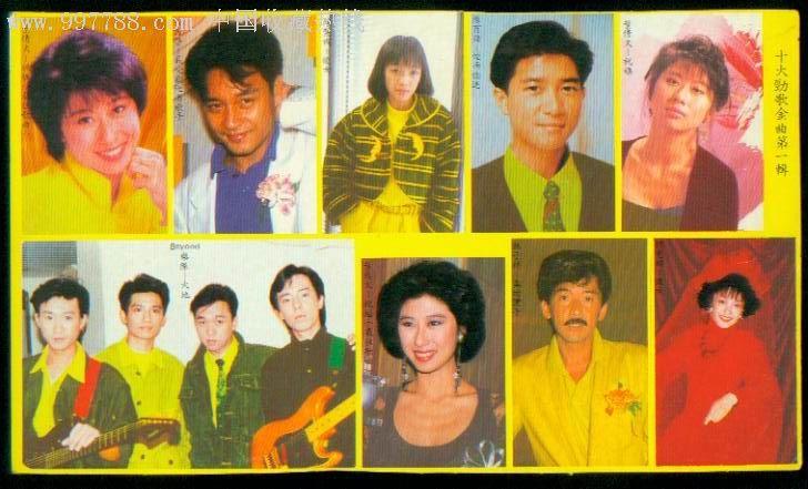 80年代港台明星贴画张国荣.