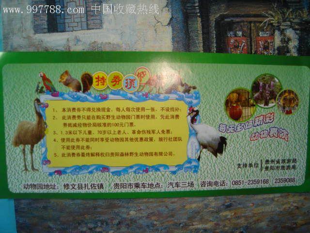 贵阳森林野生动物园--旅游消费券