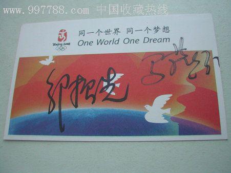 三级跳规则_奥运冠军马燕红,三级跳名将邹振先签名片