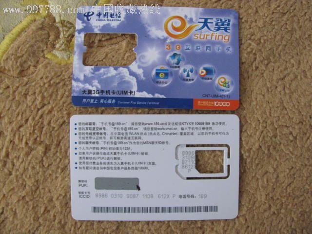 中国电信天翼3g卡-手机卡--se8115884-零售-7788收藏