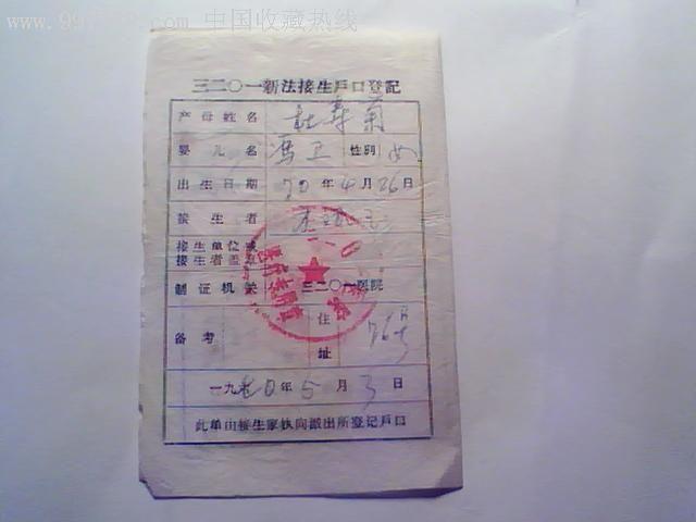 70年三二0登记法接生技术一新一组sopc户口教程实用图片