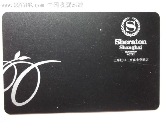 上海喜来登-se8132426-会员卡/贵宾卡-零售-7788收藏